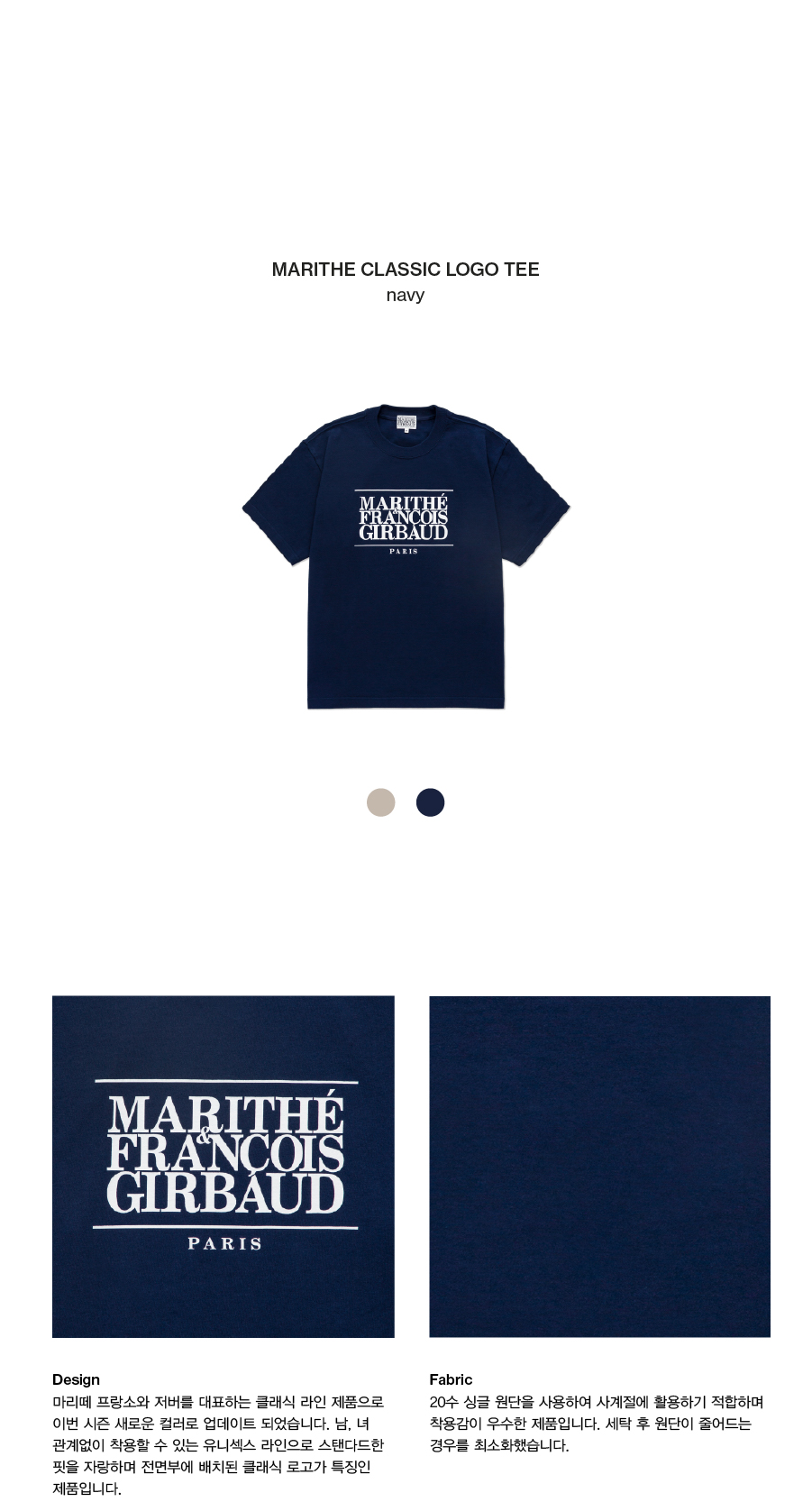 마리떼(MARITHE FRANCOIS GIRBAUD) MARITHE CLASSIC LOGO TEE navy